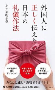 帯あり(web用)外国人に正しく伝えたい日本の礼儀作法