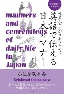 英語で伝える日本のマナー_カバー画像